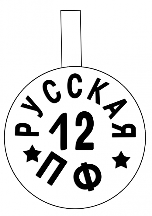 Drawn Picture of Русская Патронная Фабрика headstamp